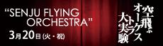 大友良英「空飛ぶオーケストラ大実験 —千住フライングオーケストラお披露目会」