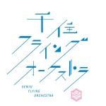 SFO_Logo_0823