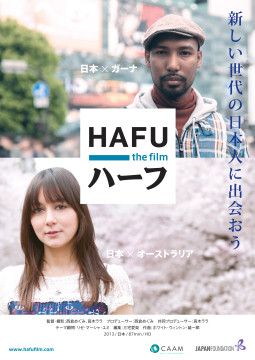 HAFU_B5_Flyer_Front