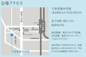 千寿青葉中学校