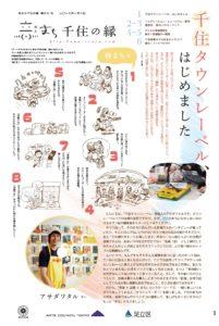 音まち広報誌2016冬_春まち号- 1