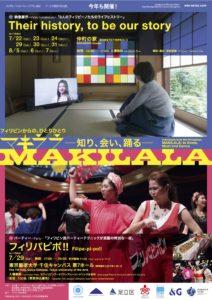 マキララ2017_flyer_8(ドラッグされました)