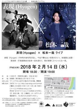 hyogen_matsumoto_omote180214-1