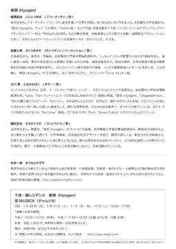 hyogen_matsumoto_ura180214-1