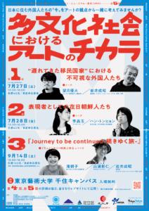 IMM19_多文化社会_flyer_omote