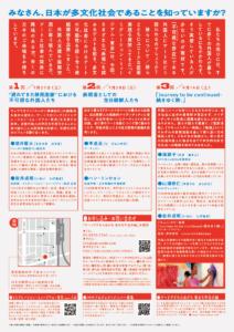 IMM19_多文化社会_flyer_ura