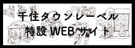 特設サイト_バナー