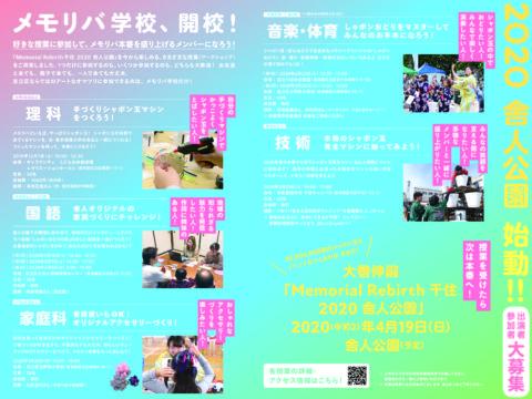 メモリバ学校チラシ【最終版Jpeg_中面】memoriba_flyer_last