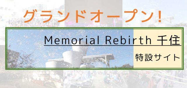 MR特設サイトグランドオープン(SNS画像)