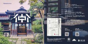 Nakacho House Guide_a