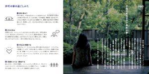 Nakacho House Guide_b