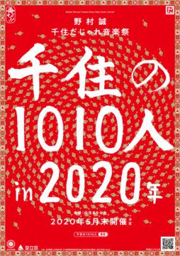 1010人2020_teaser_190523_out_A4
