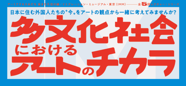IMM19_多文化社会_banner