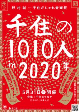 1010人2020_teaser_v2_191018_out