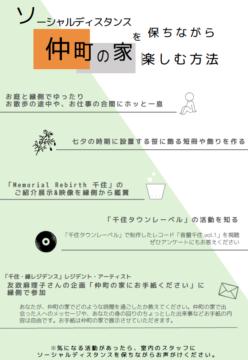 スクリーンショット 2020-06-11 16.14.18
