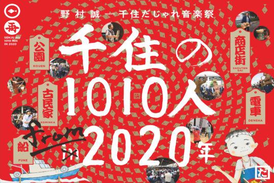 1010in2020_広報誌一面用画像_4_b
