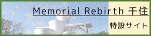 Memorial-Rebirth-千住_特設サイトバナー