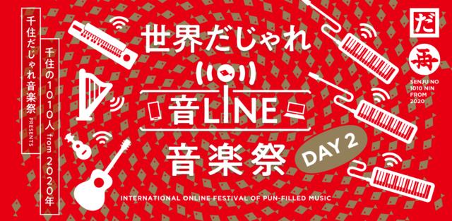 世界だじゃれ音line音楽祭_main_2