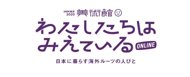 わたしたちはみえているonline_logo_201103