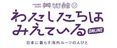 わたしたちはみえているonline_logo_201103mini
