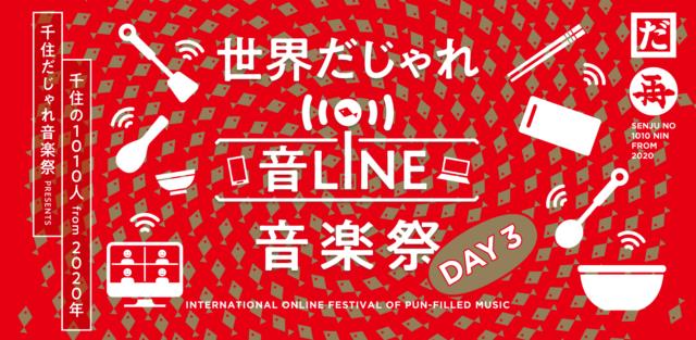 世界だじゃれ音line音楽祭_main_3