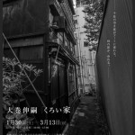 Ohmaki_black