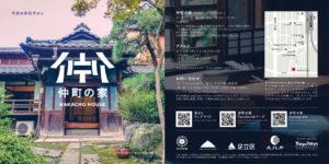 Nakacho House Guide2019_a
