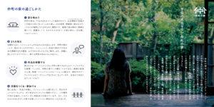 Nakacho House Guide2019_b