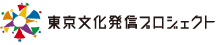 東京文化発信プロジェクト